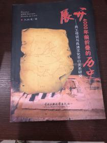 展开4000年前折叠的历史:共工传说与良渚文化平行关系研究