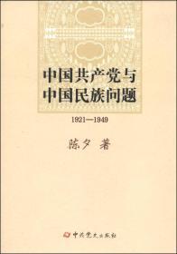 中国共产党与中国民族问题(1921-1949)