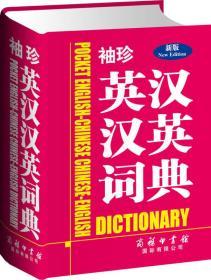 袖珍英汉汉英词典(新版)