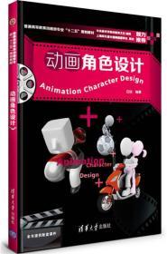 二手动画角色设计 白洁著 主编 清华大学出版社 9787302322498