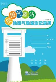 校园气象站地面气象观测记录簿