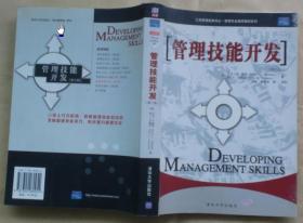 管理技能开发(第5版)