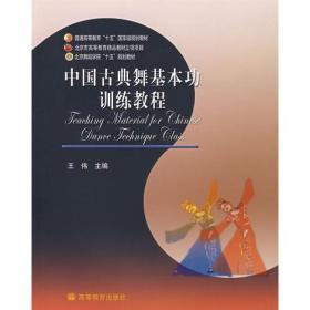 中国古典舞基本功训练教程 王伟 高等教育出版社 9787040158069