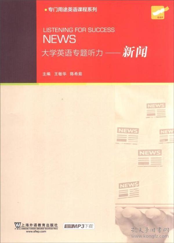 专门用途英语课程系列 大学英语专题听力:新闻