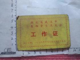 湖北省武汉市三类物资交流大会    工作证  (临时工作证) 1979年10月9日至10月15日l0