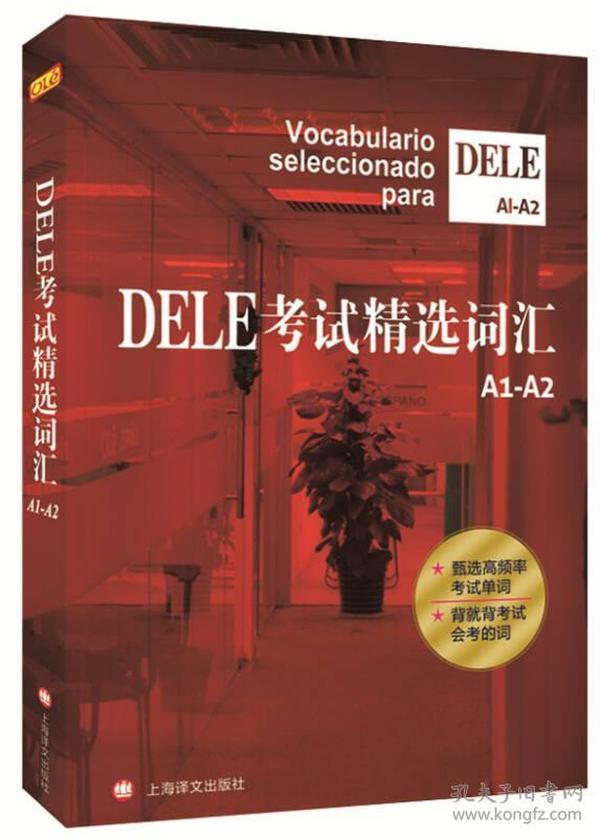 DELE考试精选词汇(A1-A2)