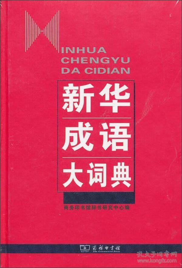 新華成語大詞典
