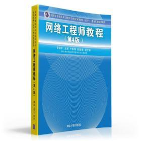网络工程师教程(第4版)