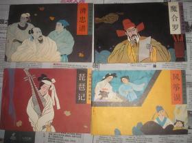 中国古典戏剧故事连环画 风筝误、魔合罗、清忠谱、琵琶记、牡丹亭(全套5本) 有盒,但盒品相差些