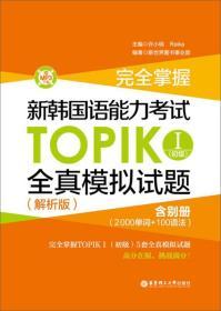 完全掌握·新韩国语能力考试TOPIK 1(初级)全真模拟试题(解析版·MP3下载)