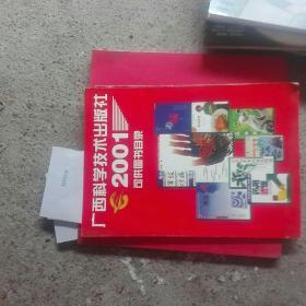 可供图书目录/2001