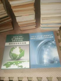 2008  2010年SPE油气勘探和生产健康安全环境国际会议论文选编2本合售