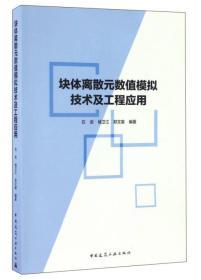 块体离散元数值模拟技术及工程应用 石崇 中国建筑工业出版社