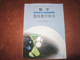 普通高中课程标准实验教科书 数学 选修1-1 教师教学用书【B版 2007年版 人教版  无笔记 附光盘】