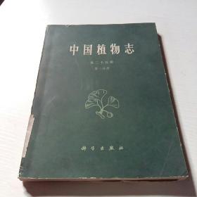 中国植物志 【第二十五卷 第二分册】