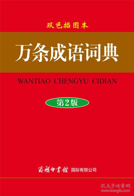 万条成语词典(第2版)ISBN9787517602125商务KL01365全新正版出版社库存新书C04
