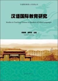 汉语国际教育人才培养丛书:汉语国际教育研究