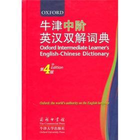 牛津中阶英汉双解词典(第4版)