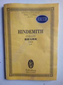 欣德米特 画家马蒂斯 交响曲总谱、书有少量水印