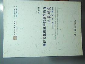 法治教育研究丛书——法律文化视域中的法学教育比较研究:以德、日、英、美为例