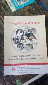 马来西亚华人研究学刊 第十四期  2011年