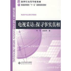 电视采访 探寻事实真相 叶子赵淑萍 北京师范大学出版社 9787303095872