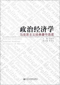 政治经济学:马克思主义经典著作选读