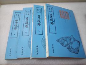 《西清砚谱》(一、二、三、五)稀缺!中国书店 影印四库全书文渊阁誊写本 2014年1版1印 平装4册