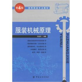 正版二手正版服装机械原理第四4版中国纺织出版社9787506470063孙金阶有笔记