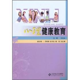 【正版书籍】心理健康教育