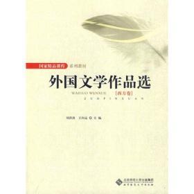 外国文学作品选·西方卷 刘洪涛 王向远 北京师范大学出版社