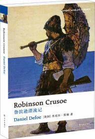 牛津英文经典:鲁滨逊漂流记