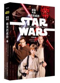 正版现货  Star Wars 星球大战1:幽灵的威胁(中英对照版)   内页无写划