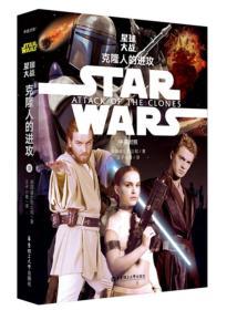 Star Wars 星球大战2:克隆人的进攻(中英对照版)