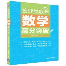 二手管理类联考数学高分突破 社科赛斯教育集团 清华大学出版社
