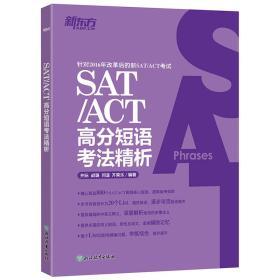 SAT/ACT高分短语考法精析