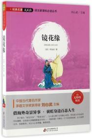 镜花缘(无障碍阅读)/语文新课标必读丛书