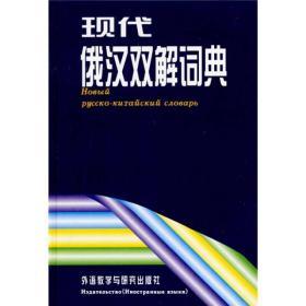 现代俄汉双解词典