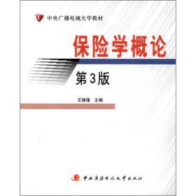 中央广播电视大学教材:保险学概论(第3版)