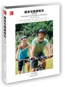 健康与健康概念(第10版)