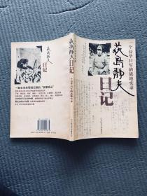 百年书屋:荻岛静夫日记:一个侵华日军的战地实录(正版一版一印)