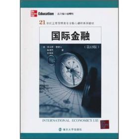 21世纪工商管理类专业核心课程系列教材:国际金融(第13版)