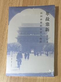 革故鼎新:民国前期的法律与政治 9787108059901