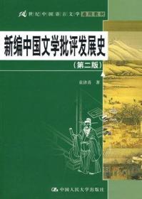 二手正版/ 9787300121130 新编中国文学批评发展史 袁济喜  中国人大