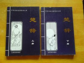中华传世名著经典文库:楚辞(上下)