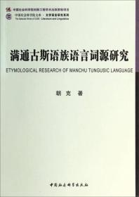 满通古斯语族语言词源研究