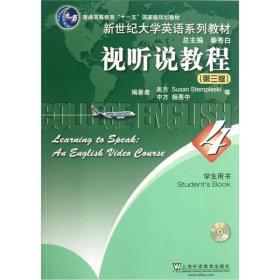 新世纪大学英语系列教材:视听说教程(学生用书4·第3版)