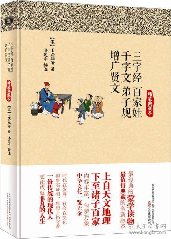三字经·百家姓·千字文·弟子规·增广贤文:精装典藏本