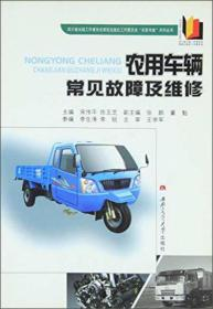 正版农用车辆常见故障机及维修西南交通大学出版社9787811049220ai2