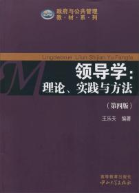领导学:理论实践与方法 第四版 王乐夫 中山大学